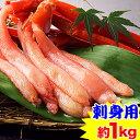 \カニ全品1000円OFFクーポン配布中!/【刺身用】北海道産べにずわいがに脚肉むき身 26〜28本(約1kg)[ 生食 生食用 生ベニズワイガニ 生べにずわいがに 生べにずわい蟹 ポーション 殻むき ]