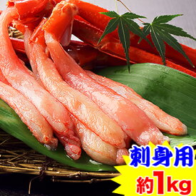 【刺身用】北海道産べにずわいがに脚肉むき身 26〜28本(約1kg)[生食|生食用|生ベニズワイガニ|生べにずわいがに|生ベニズワイ蟹|生べにずわい蟹|ポーション|殻むき]