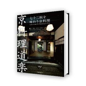 京料理道楽 書籍【七十二候を味わう京料理】