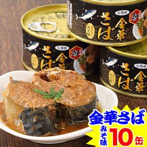 金華さば味噌煮缶詰170g×10缶