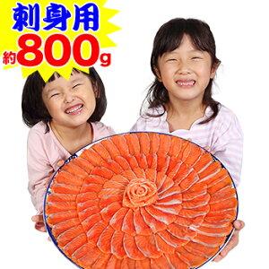 鮭の王様 キングサーモンお刺身用800g さけ サケ 刺身
