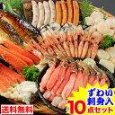 【贅沢満載】ずわい刺身入り豪華海鮮10点セット