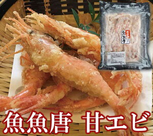 【魚魚唐】甘エビ 500g(唐揚用)【冷凍】【甘エビ アカエビ 唐揚げ】