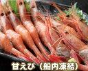 【19-085】甘えび 船内冷凍 約500g (冷凍)【甘エビ 甘海老】
