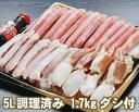 【19-050】5Lサイズ生かに調理済み 増量タイプ 3人前(約1.7kg) だし付き(冷凍)【ズワイガニ】【ずわいがに】【ズワイ蟹】【かにすき】