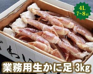 【20-070】業務用生ずわいかに足 3kg 4L (7〜8肩) カニ ズワイガニ 送料無料 かに 蟹 ギフト お取り寄せグルメ