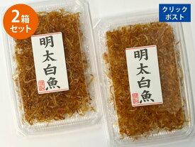 明太白魚 75g 2袋入り 【送料無料】 ポイント消化