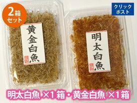 黄金白魚(75g*1袋))・明太白魚(75g*1袋)  【送料無料】 ポイント消化