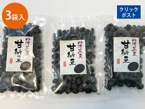 丹波黒豆甘納豆 110g 3袋入り【送料無料】
