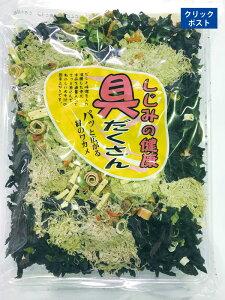 味噌汁 乾燥 わかめ 海藻 簡単 手軽 しじみ しじみ健康具だくさん 90g 【送料無料】 ポイント消化
