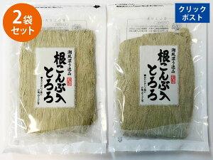 とろろ 海藻 うどん おにぎり 味噌汁 根昆布入りとろろ 70g 2袋入り 【送料無料】 ポイント消化