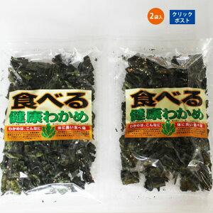 わかめ 海藻 乾燥 おつまみ おやつ 食べる健康わかめ 70g * 2袋 【送料無料】 ポイント消化