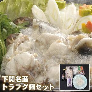 【送料無料】下関名産 トラフグ鍋セット フグ ふぐ 河豚  鰒 鍋 てっさ 刺し身 刺身