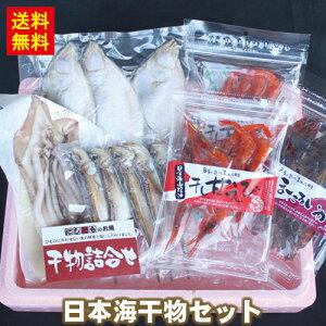 最安値に挑戦!! 日本海干物セット 送料無料 干物 ひもの 5種6袋 詰め合わせ プレゼント ギフト お取り寄せ グルメ 巣ごもり ポイント消化