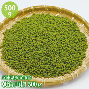 朝倉山椒 500g (兵庫県養父市産) 冷凍