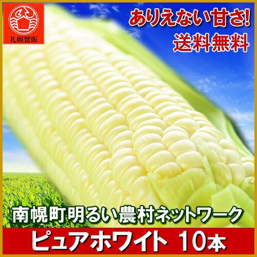 ありえない甘さ!白いトウモロコシピュアホワイト 10本入り 送料無料 とうもろこし/北海道/532P17Sep16