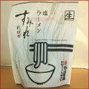 すみれ 塩ラーメン札幌ラーメン/塩/しお/北海道/麺/お取り寄せ/お土産/ギフト/有名/行列/ご当地/05P01Oct16