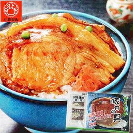 北海道十勝 帯広名物 豚丼 (2食入り)十勝/ブタ/豚丼/ブタ丼/ぶた丼/名物/北海道/お土産/お取り寄せ#8