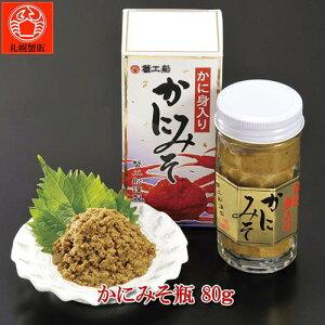 蟹食い処 蟹工船 カニ味噌 カニ/かに/蟹/カニミソ/#8