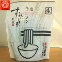 すみれ 塩ラーメン札幌ラーメン/塩/しお/北海道/麺/お取り寄せ/お土産/ギフト/有名/行列/ご当地/