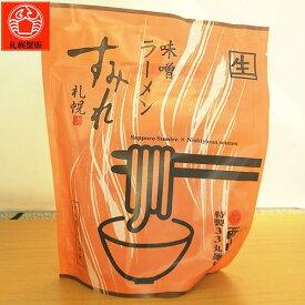 すみれ 味噌ラーメン札幌ラーメン/らーめん/みそ/北海道/麺/お取り寄せ/お土産/ギフト/有名/行列/ご当地/#8