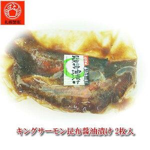 キングサーモン 昆布醤油漬け#8