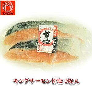 キングサーモン甘塩#8
