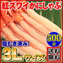 【送料無料】紅ズワイガニ脚 3Lかにしゃぶ 約500g(20-30本入)生冷凍 紅ずわいがに ポーション北海道産の紅ズワイガ…