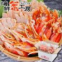 ズワイガニ かにしゃぶ 福袋 1.8kg 3人前カニ ポーション かに セット カニ爪 カニ蟹 生 しゃぶ かに 北海道 海鮮 ギ…