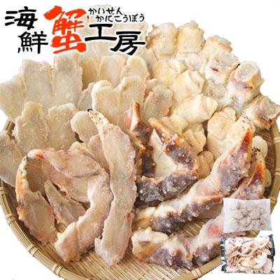 生冷凍 タラバガニ&ズワイガニ 脚・肩肉 ハーフカット 2kg カニ 脚 かに 蟹 たらばがに ずわいがに ダキ
