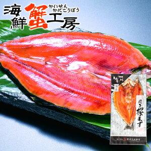 開き桜ます 一夜干し 1枚 サクラマス一夜干し ギフト 干物 焼き魚誕生日祝 御礼 内祝 お取り寄せ グルメ北海道 海鮮蟹工房 贈り物 おかず