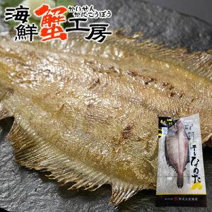 干しなめた 1枚 干しナメタ一夜干し ギフト 干物 焼き魚誕生日祝 御礼 内祝 お取り寄せ グルメ北海道 海鮮蟹工房 贈り物 おかず