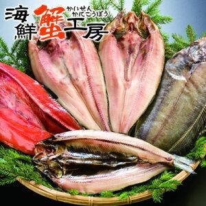 海鮮 一夜干しセット 4種 焼き魚 干物 ほっけ なめた にしん 桜ます 一夜干し 魚 誕生日祝 お取り寄せ グルメ 海鮮セット