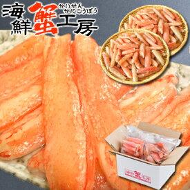 カニ 訳あり 送料無料 完全殻むき済 本ズワイガニ むき身 500g 4個セット かに 2kg カニ 蟹 ずわいがに しゃぶしゃぶ かに鍋 お取り寄せ 北海道 自宅用