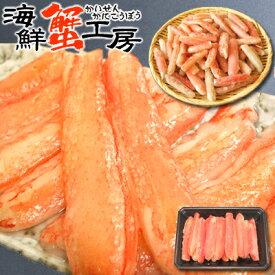 カニ 訳あり ズワイガニ 脚 むき身 特大サイズ 500g 2個 かに 1kg ポーション 完全殻むき かにしゃぶ カニ かに 蟹 かに鍋 北海道 自宅用 不揃い