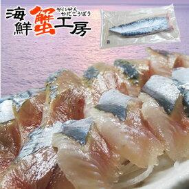 訳あり 送料無料 北海道産 お刺身用 さんま 500g 12パック入り 賞味期限間近 サンマ 刺身 北海道 秋刀魚 冷凍