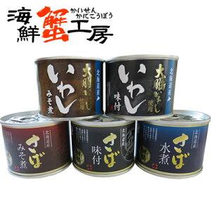 北海道釧路産 さば&いわし缶詰 5個セット缶詰 さば 鯖 サバ イワシ 鰯 さば缶いわし缶 おかず セット お取り寄せ ギフトグルメ