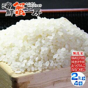 お米 8kg 送料無料 北海道産鵡川米 ゆめぴりか ふっくりんこ ななつぼしゆきさやか 精米 2kg×4種食べ比べセット無洗米 ノーブレンド単一米 お取り寄せグルメ 北海道ご注文確定後に精米して
