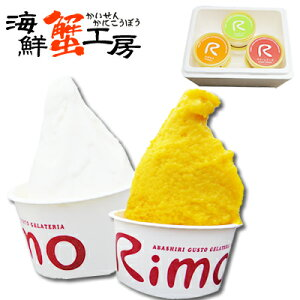 アイス ジェラート Rimo(旧リスの森)アイスクリーム 6個入り 送料無料 ギフト詰め合わせ 北海道 内祝 御祝 ギフトお取り寄せ グルメ ジェラート以外同梱不可