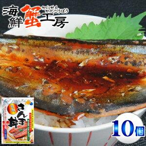 さんま丼 10袋 たれ付き 近海食品 炭焼さんま丼 レトルト ご飯のお供 国産 さんま 秋刀魚 北海道 ご当地 お取り寄せ ギフト グルメ 丼の素 送料無料