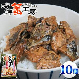 さんまのひつまぶし 10袋 たれ付き 近海食品 炭火焼さんまのひつまぶし レトルト ご飯のお供 国産 さんま 秋刀魚 北海道 ご当地 お取り寄せ ギフト グルメ 丼の素 送料無料