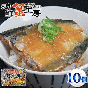 いわし丼 10袋 近海食品 鰯丼 イワシ レトルト ご飯のお供 国産 いわし 鰯 北海道 ご当地 お取り寄せ ギフト グルメ 丼の素 送料無料