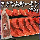 さざ波サーモン 190g鮭とば グルメ 晩酌 おつまみ メール便 オホーツク 珍味 お取り寄せ グルメ 北海道