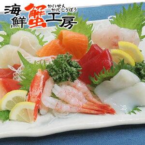 刺身 盛り合わせ 8種セット 2人前 3人前送料無料 刺身 セット ギフト 寿司ネタ手巻き寿司 北海道 海鮮 お取り寄せグルメ北海道 海鮮丼
