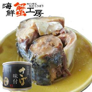 北海道釧路産 さば味付け缶 6個セットさば缶 鯖缶 味付け 缶詰 鯖 サバ お土産保存 おかず ご飯に合う さば