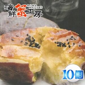 スイートポテト 西洋焼き芋 ハマポテト 150g×10個 さつま芋 ジュブレ横浜工房 ポテト さつまいも サツマイモ デザート