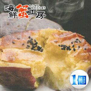 スイートポテト 西洋焼き芋 ハマポテト150g さつま芋 ジュブレ横浜工房 焼き芋 ポテト さつまいも サツマイモ デザート