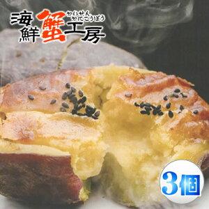 スイートポテト 西洋焼き芋 ハマポテト 150g×3個 さつま芋 ジュブレ横浜工房 ポテト さつまいも サツマイモ デザート