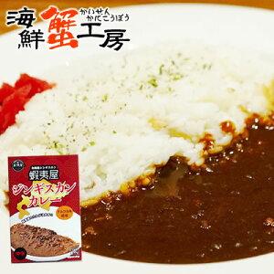 ジンギスカンカレー 190gジンギスカン 北海道 ネコポス ラム肉カレー レトルト 晩御飯 羊肉 お手軽