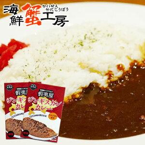 ジンギスカンカレー 190g×2個ジンギスカン 北海道 ネコポス ラム肉カレー レトルト 晩御飯 羊肉 お手軽